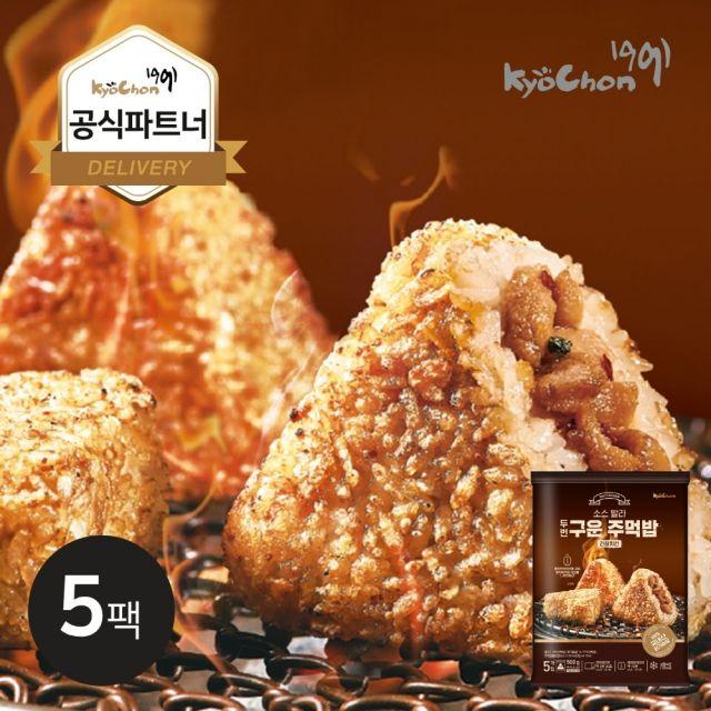 [천삼백케이] [교촌1991] [교촌] 구운주먹밥 간장치킨 5개입 (500g) X 5팩, 단품