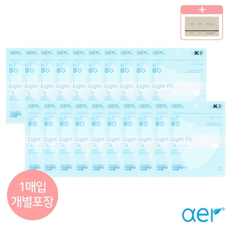 아에르 라이트핏 마스크 KF80 (20장) 소 중 대 화이트 (사은품 선크림 샘플), 20장, 소(S)