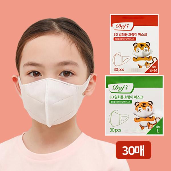 유아용 3D 입체형 호랑이마스크 1box 30ea, 어린이마스크-L (30매)
