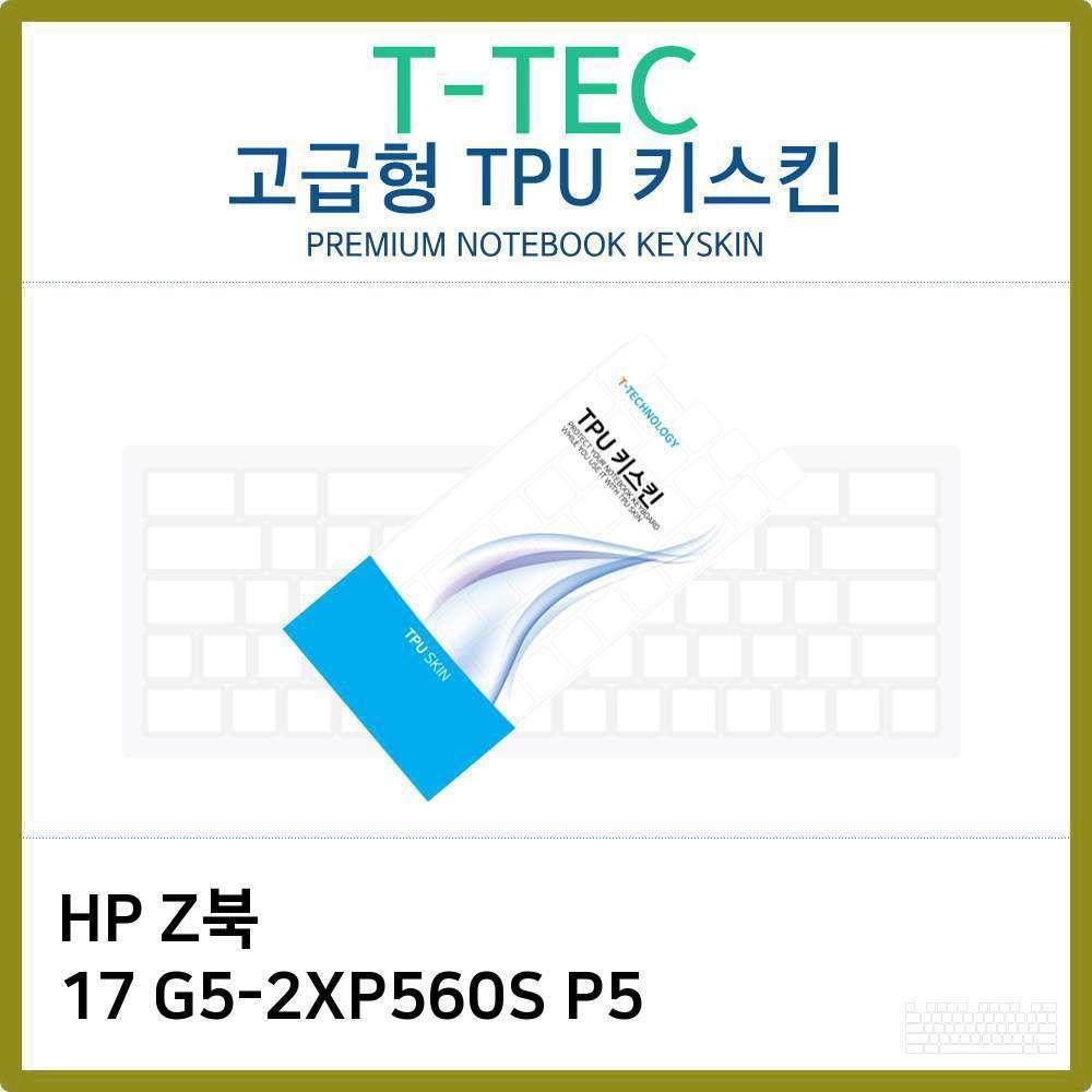 P517Z북고급형키스킨TPUakrj 5277G5-2XP560ST.HP
