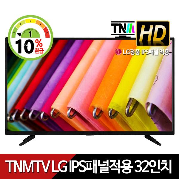 TNMTV 32인치 LG정품패널 HD LED TV 1등급 10%환급, 자가설치, 스텐다드