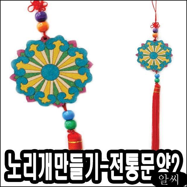 MS 노리개만들기 초등학교 10개 - 51306 전통문양2 유니아트 어린이날선물