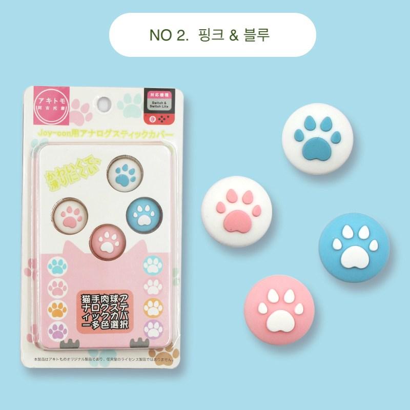 닌텐도 스위치 조이콘 스틱커버 고양이 냥발 아날로그 4P스틱 파스텔 보호캡 아키토모, 4개입, NO.2