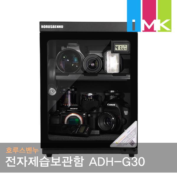 호루스벤누 스마트 카메라 전자제습보관함 ADH-G30, ADH-G30 기본모델