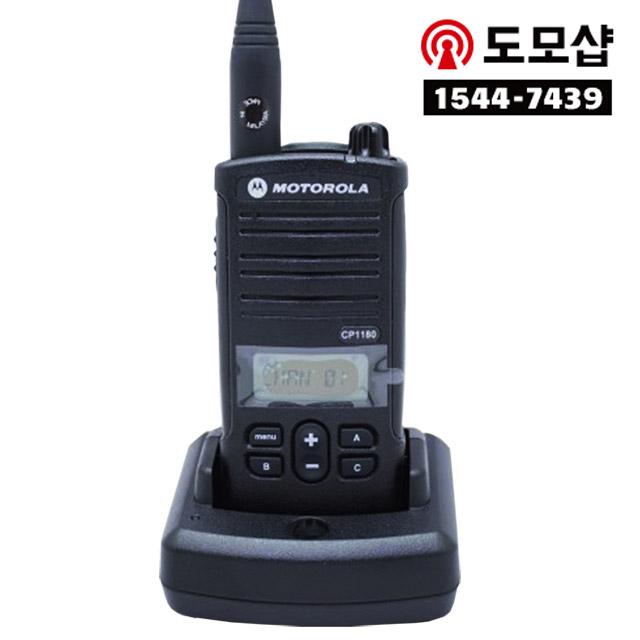모토로라 CP-1180 업무용무전기 CP1180 - 1544 7439, 단일상품