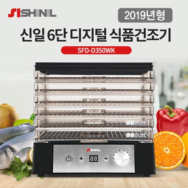 신일 6단 식품건조기 SFD-D350WK 고추건조기