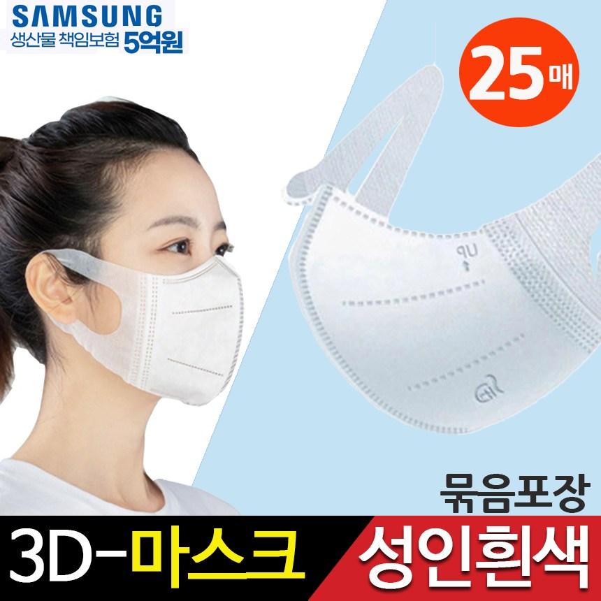 나눔 일회용 3D 입체 마스크 성인용 ( 화이트) 50매25매 귀안아픈 귀편한 여름용 숨쉬기편한 새부리형 호랑이 3중필터 비말차단 저렴한 일회용마스크, 1박스, 25매입