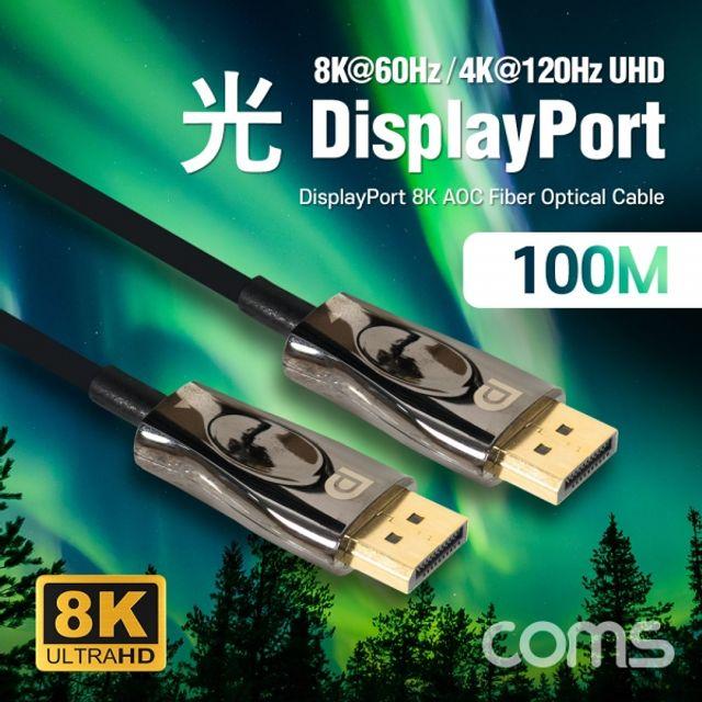 DP 8K DP 리피터 케이블 60Hz 100M 광(AOC) 419eEA7a9, 로얄몰 본상품선택