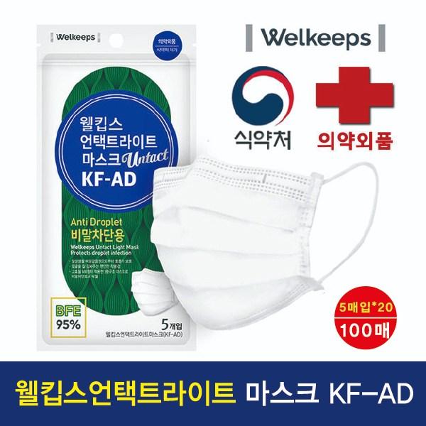 [당일출고][한정판매] 웰킵스 언택트라이트마스크 KF-AD 비말차단마스크 5매입, 20팩