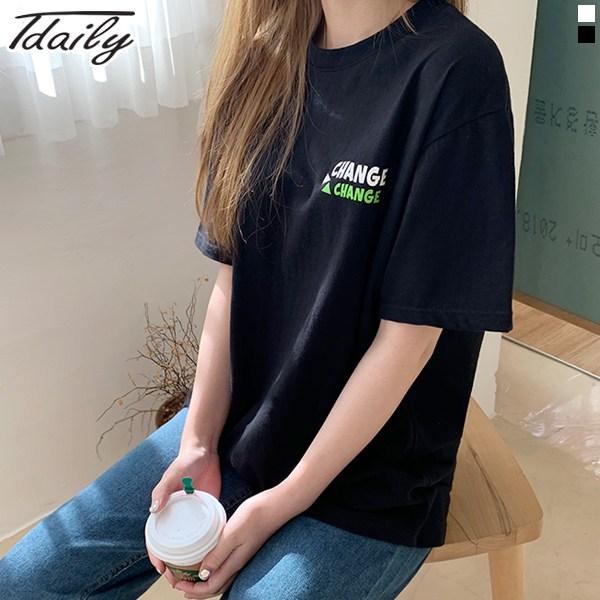 티데일리 남녀공용 빅사이즈 체인지 오버핏 반팔 티셔츠