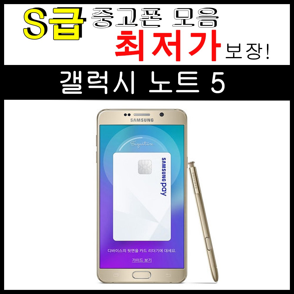 삼성 갤럭시 노트5 32GB 64GB 중고폰 통신3사호환 S A B급선택 알뜰폰 사용, 화이트, 갤럭시 노트5 32GB -3사호환 B급
