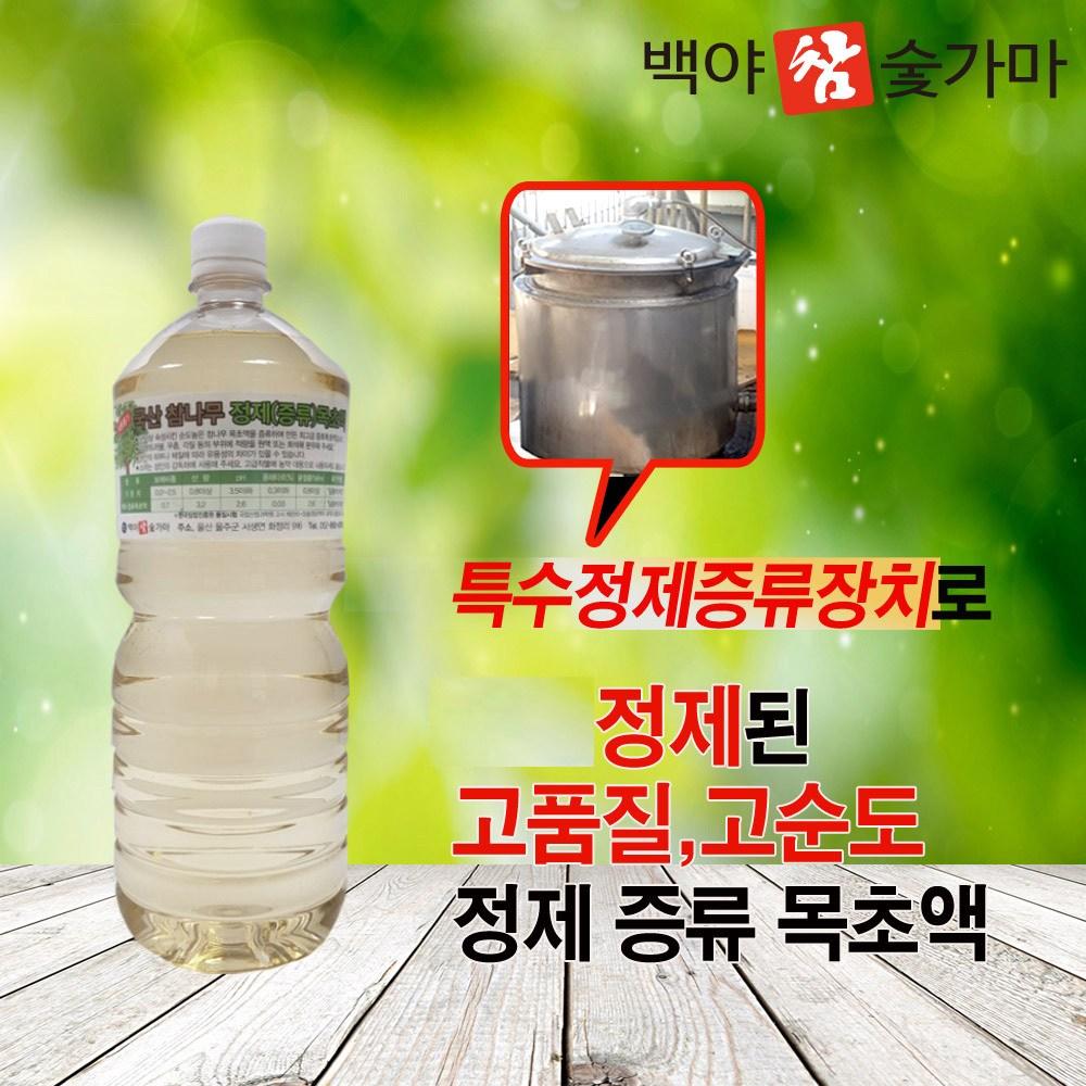 백야참숯 정제(증류)목초액 1.8L, 1병