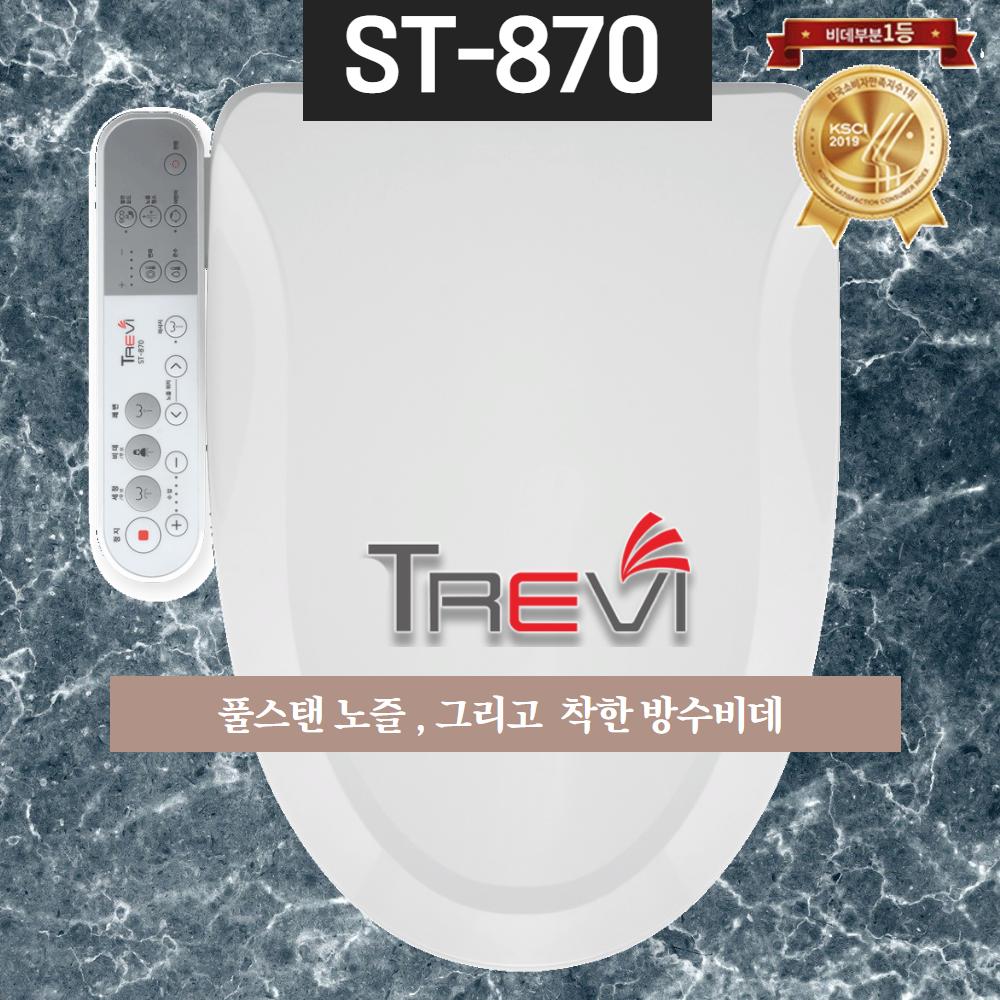 트레비 합리적 방수비데스탠노즐(건조x)ST-870, 자동세척 스탠노즐 쾌변 마사지 어린이기능/방수비데