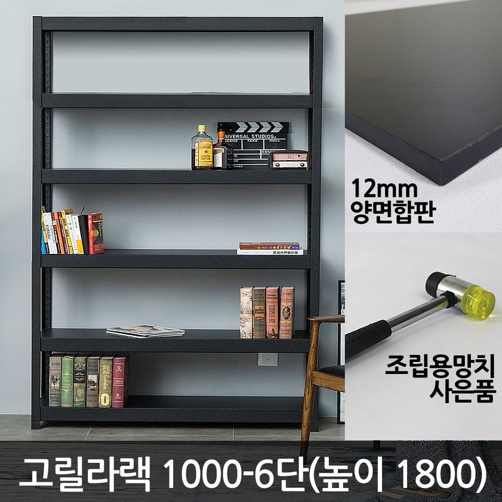 고릴라랙 1000-6단(높이1800), 1개