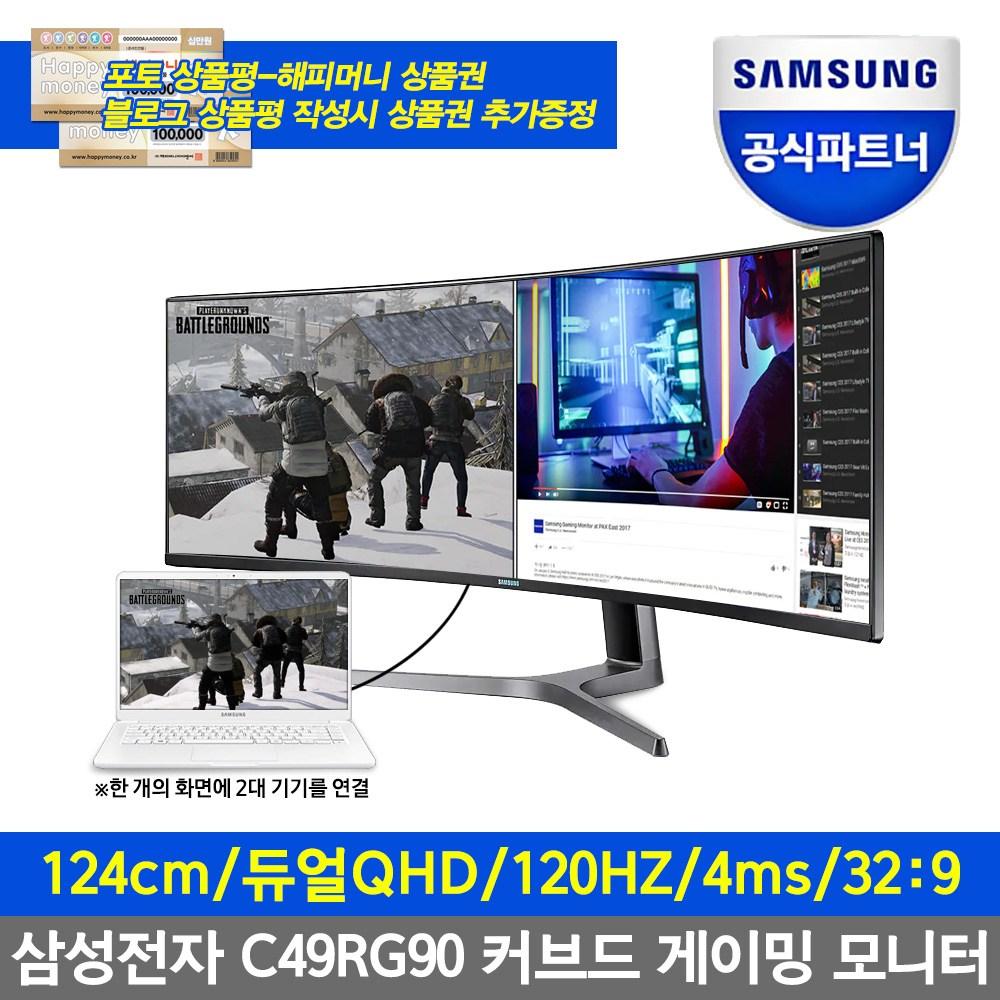삼성전자 C49RG90 49인치 듀얼 QHD QLED 커브드 게이밍 모니터, 삼성 C49RG90 49인치 듀얼QHD 게이밍 모니터