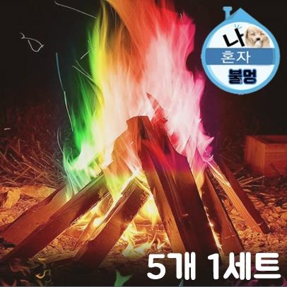 행복캠핑 캠프파이어 매직파이어 모닥불 도깨비불 불꽃매직 감성 불멍 소품, 5개, 1세트