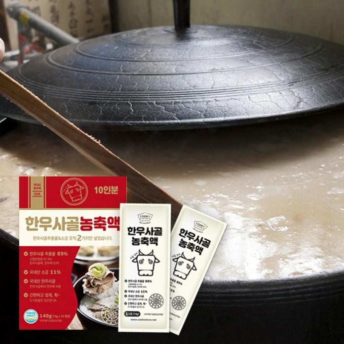 쿡네이처 한우 사골 곰탕 농축액 액기스 (10개입)