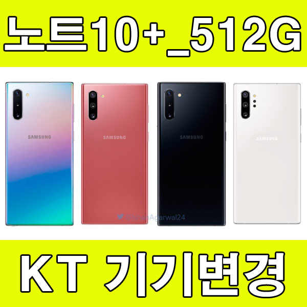 갤럭시 KT 기기변경 갤럭시노트10플러스 5G_512GB, 아우라블랙, 스페셜 183일유지후 변경가능-KT제휴할인신청