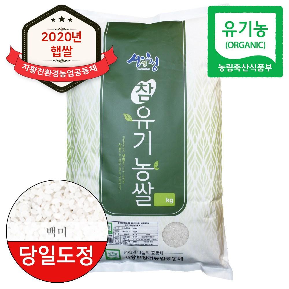 산엔청 2020년 햅쌀 산청 지리산 친환경쌀 유기농쌀 추청미 백미 당일도정, 4kg, 1포