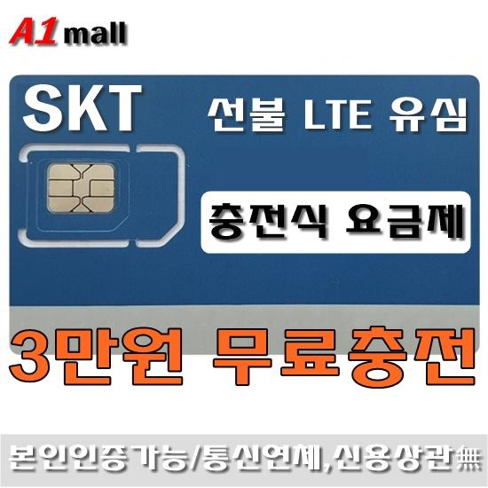 에이원몰 SKT선불폰 선불유심 유심개통, 1개, 3만원 무료충전