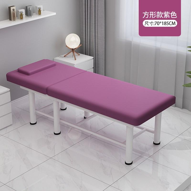 접이식 미용 침대 미용실 안마 마사지 침대 물리 치료 문신 세신 베드, 2.스퀘어헤드 퍼플70x185