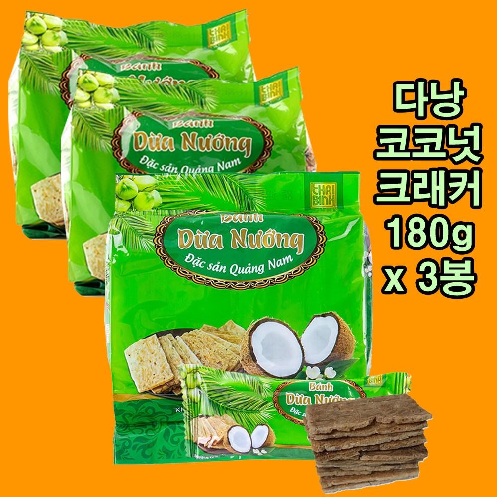 베트남 다낭 코코넛 과자, 180g, 3개