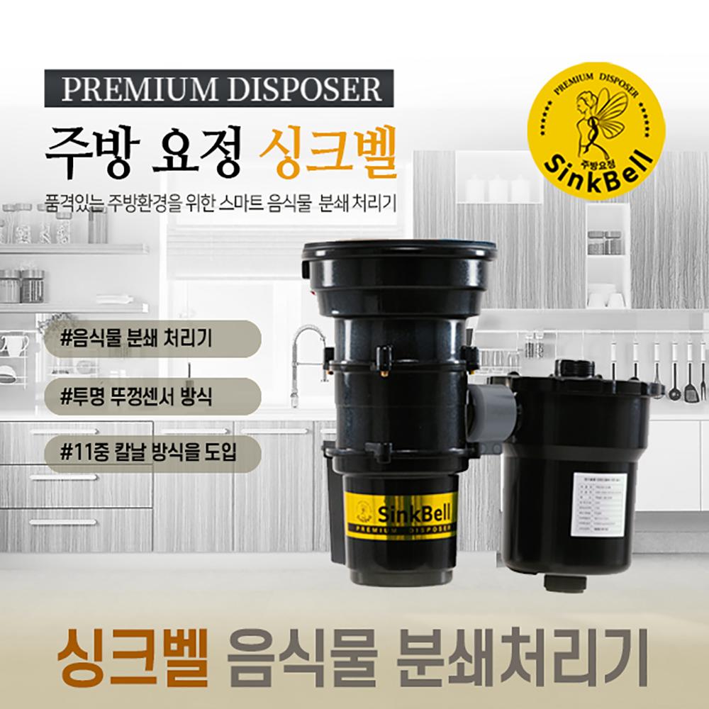 주방요정 싱크벨 음식물처리기 (POP 5612211543)