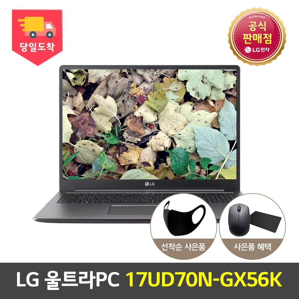 LG 울트라PC 17UD70N-GX56K 노트북