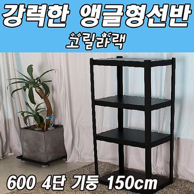 정배몰 동영 고릴라랙 600 4단 기둥 150cm 스탠드선반, 해당상품