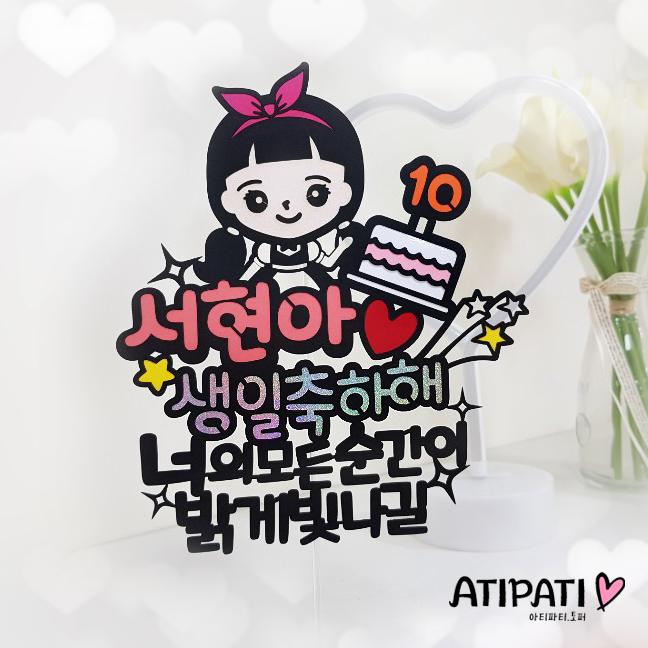아티파티토퍼 생일 숫자 초 캐릭터 생일축하해 메세지 픽 케이크 토퍼, 여자 리본 (언니)