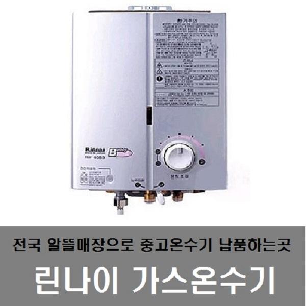 RW-05BS 중고린나이가스온수기 가스순간온수기 중고온수기, RW-05BS-엘피지