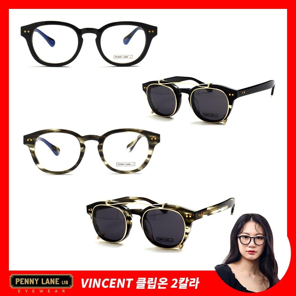 페니레인 VINCENT 2칼라 클립온안경 클립온선글라스 뿔테안경 복각안경 모스콧안경 디자인