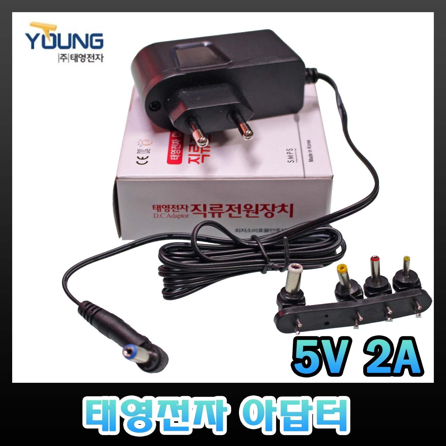 태영전자 5V 아답터 1A 2A 3A SMPS 코드형 벽꽂이형 전자식 직류전원장치, 1개, 5V2A(벽꽂이타입)