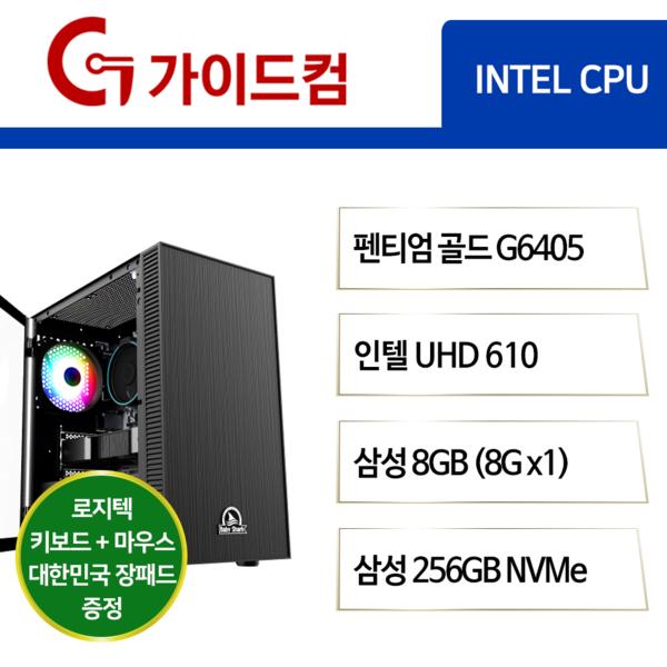 사무용pc G6405 UHD610 8G M.2 256G NVMe 오피스 가정용 데스크탑 조립컴퓨터 키보드+마우스+장패드증정