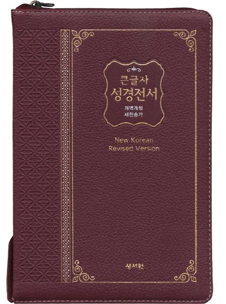 큰글자 성경전서(NKR83SB)(자주)(큰글자)(특대)(지퍼)(색인), 성서원