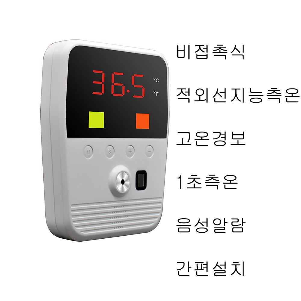 벽걸이식 온도계 K5프로 비접촉식 자동온도계 다언어 알람기능 지능측온기