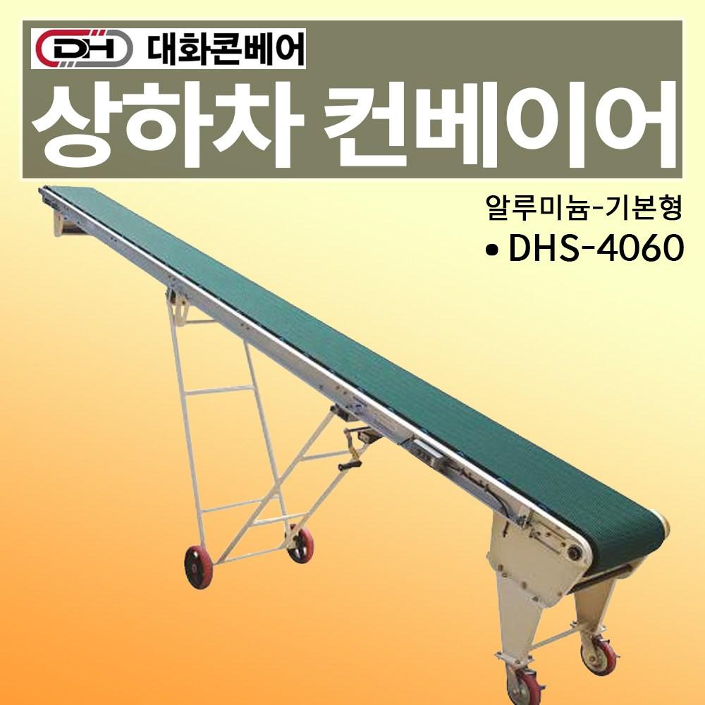오리공구 알루미늄 상하차 컨베이어 DHS-4060 단상220V 6.0m