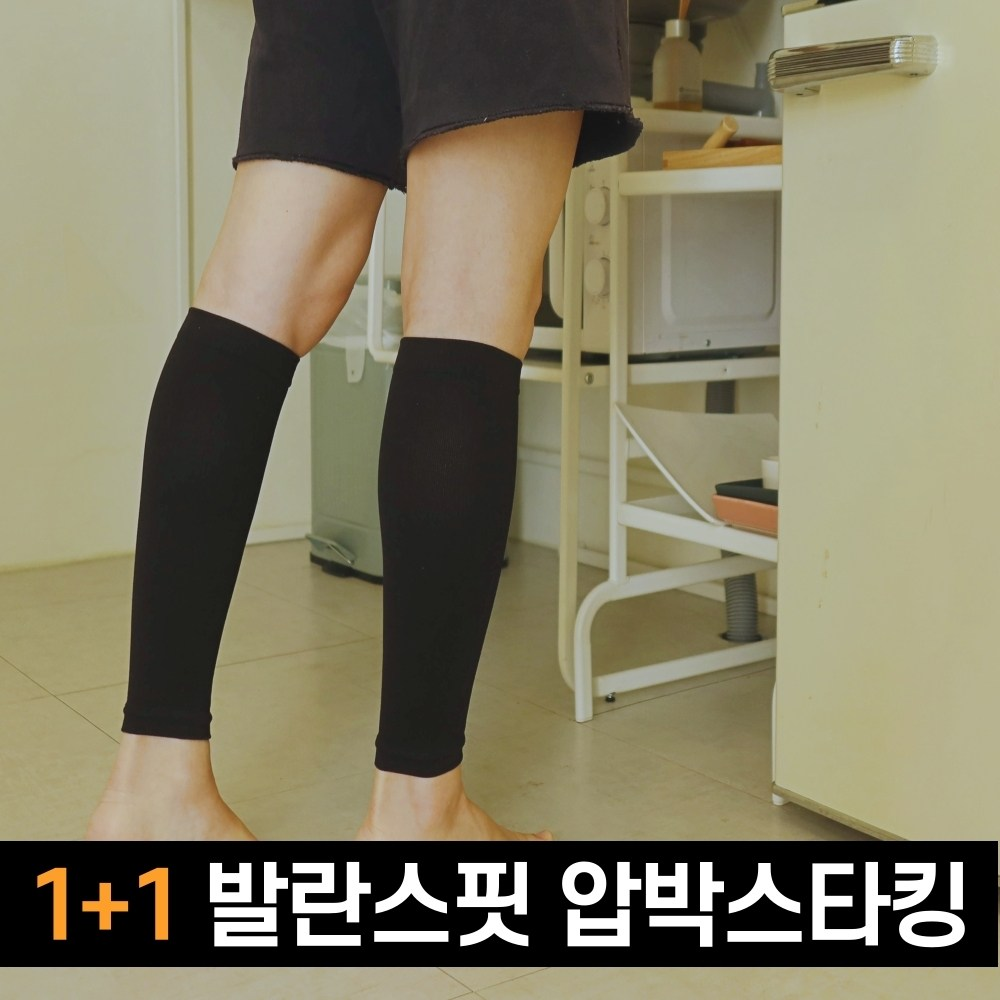 아로나벨 발란스핏 종아리압박스타킹 압박밴드 벨런스핏 [1+1 초특가]