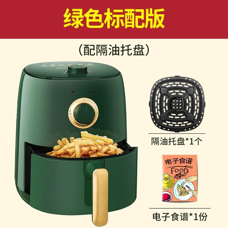 에어프라이어 에어프라이기 통돌이삼겹살 Joyoung 공기 튀김기 가정용 대용량 오븐, 초록 (POP 5716577907)
