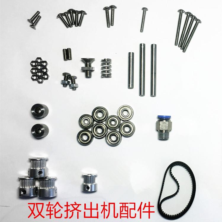 3D프린터 3D UM전용 압출기 두바퀴 부속품 세트, T01-압출기 부속품(2.85/3mm소모품)