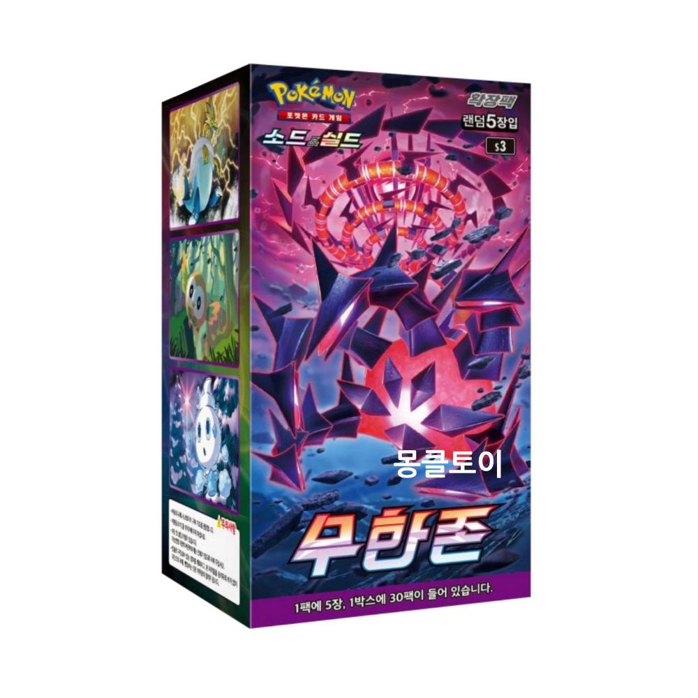 포켓몬카드 소드&실드 확장팩 [무한존] 30p 1상자, 무한존 30팩 1상자