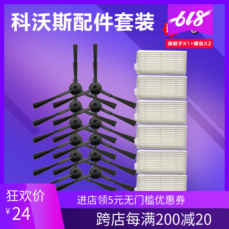 로봇청소기 코보스 사이드브러시 부속품 매직미러 S/CEN540/CR120JinRui HEPA여과망, 기본