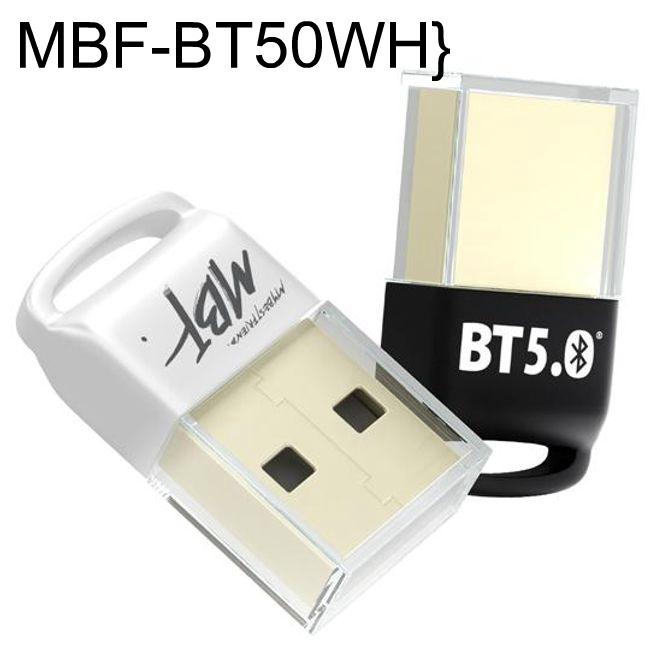 MBF 블루투스5.0 동글 화이트 MBF-BT50WH