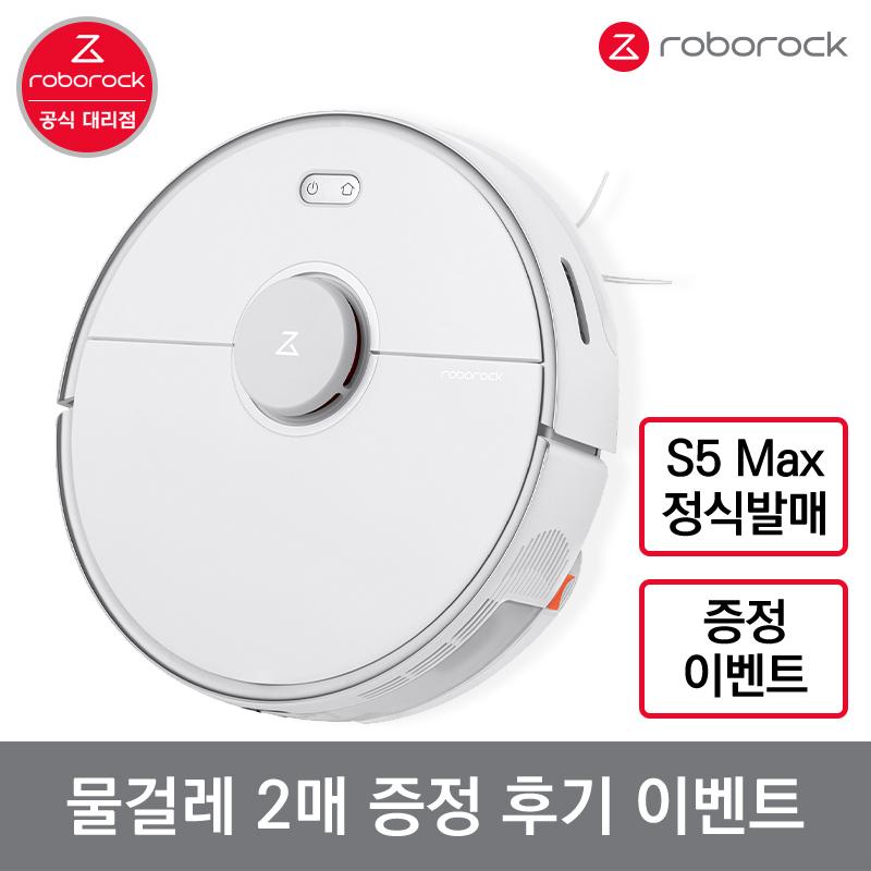 [공식 대리점] 로보락 S5 Max / 물걸레 로봇청소기 / 국내정식발매 / 한국어지원 / LDS 2년 보증