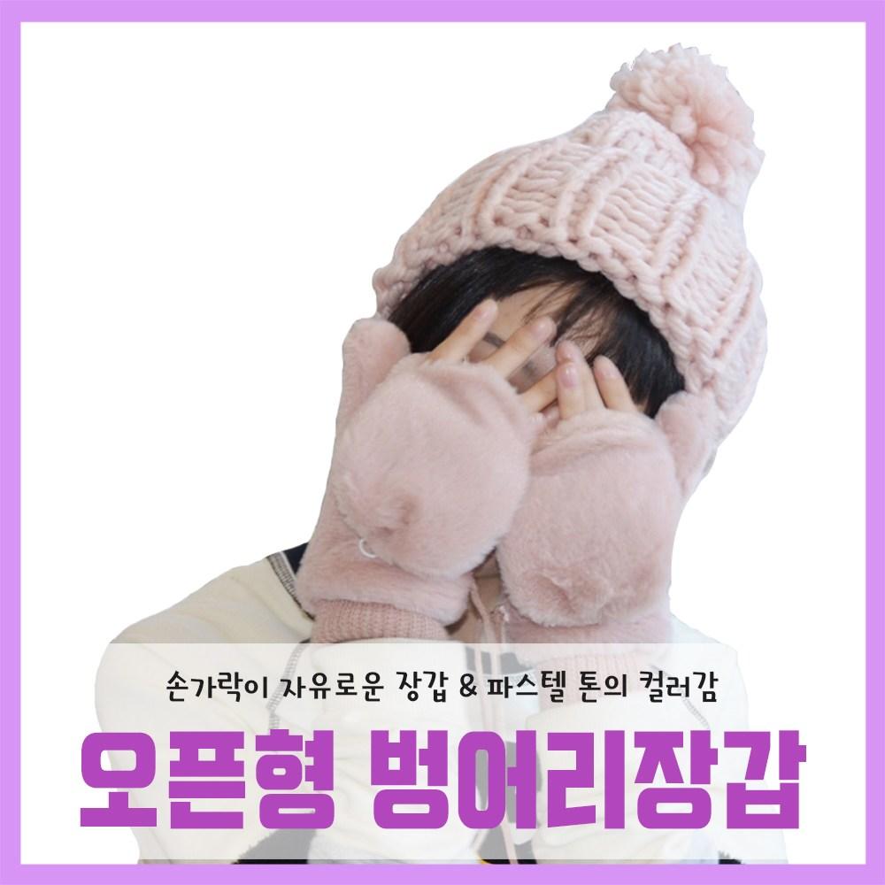 꼼띠아 겨울 털 앙고라 오픈형 손가락장갑 벙어리장갑 방한 등산 낚시