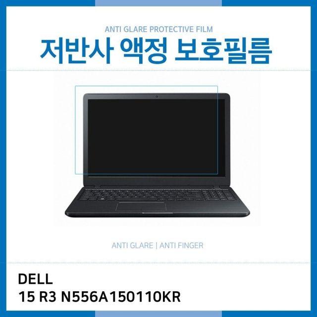 ksw2037 IT DELL 에일리언웨어 15 R3 N556A150110KR 저반사 zx333 액정보호필름 1