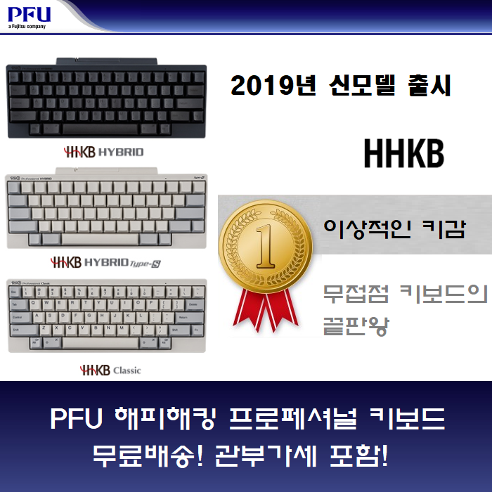 PFU 해피해킹 프로2 2019년 12월 신발매 키보드 기계식 키보드의 끝판왕 일본정품 무료배송중 무선키보드, 색상확인요망, 4.PD-KB401WN