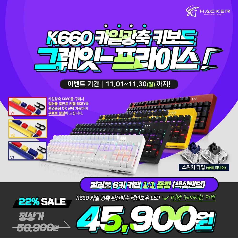 ABKO IAK_ABKO 해커 K660 완전방수 게이밍 카일광축 기계식키보드 유선키보드, 레드 리니어