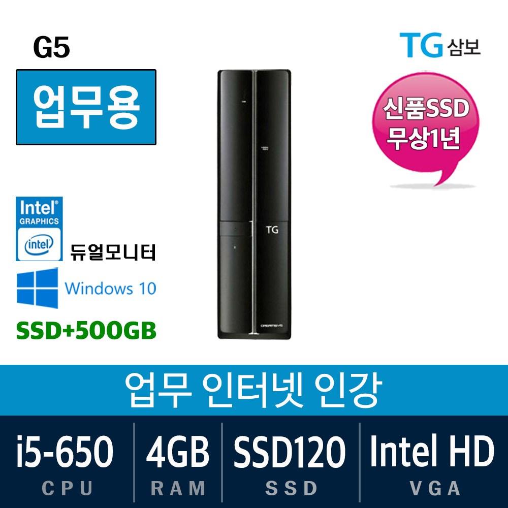 삼성전자 가정용 게임용 중고컴퓨터 윈도우10 SSD장착 데스크탑 본체, 650/4G/SSD120+500, 02. 삼보 G5