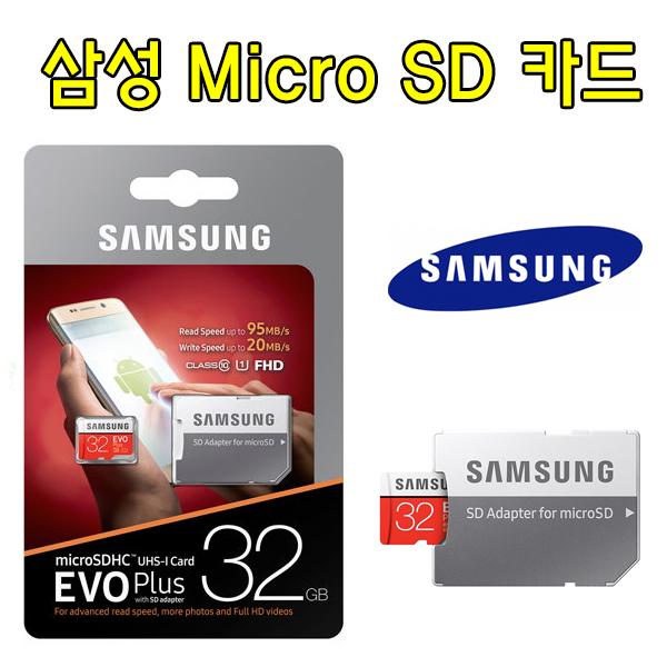 삼성 EVO PLUS Micro SD카드 블랙박스 전용 아이나비 QXD1500 Mini 호환 삼성전자 32G 메모리카드, 32GB